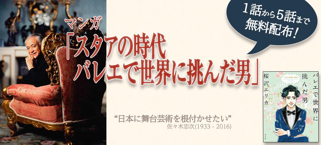 マンガ『スタアの時代 バレエで世界に挑んだ男』- 桜沢エリカ
