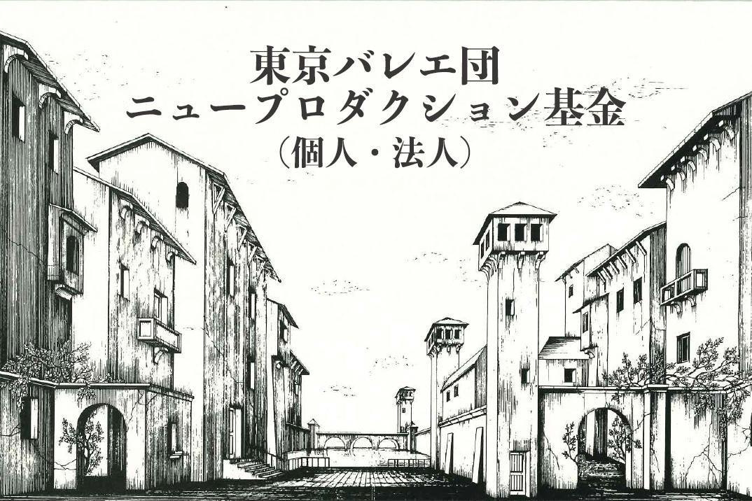 東京バレエ団 ニュープロダクション基金