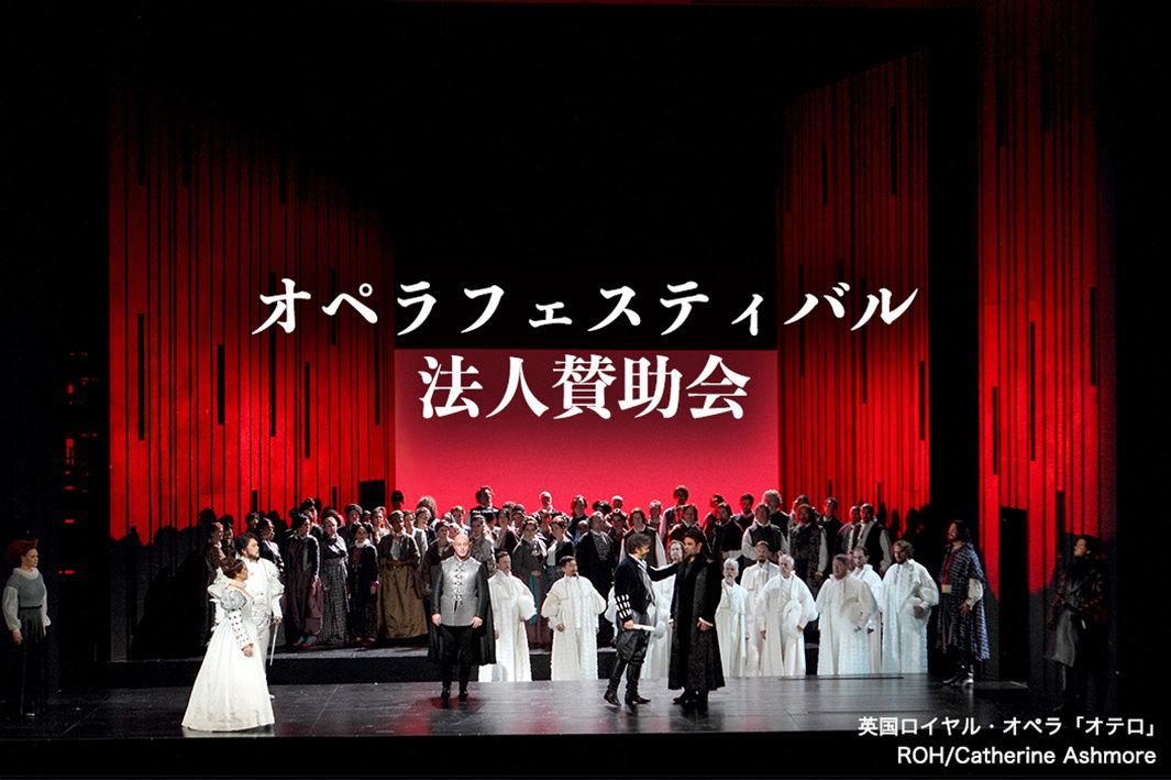 世界の名門オペラハウスの引越公演の支援に特化して活用させて頂きます。