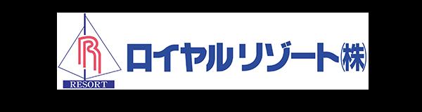 ロイヤルリゾート株式会