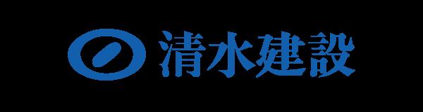 清水建設株式会社